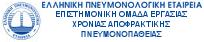 Ελληνική Πνευμονολογική Εταιρεία – Ομάδα ΧΑΠ